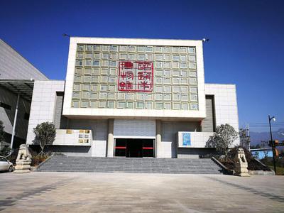 昭通博物馆
